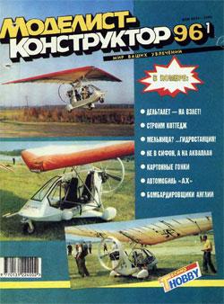 "Журнал ""Моделист-конструктор"" 1996 год №1"