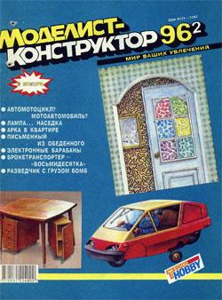 "Журнал ""Моделист-конструктор"" 1996 год №2"