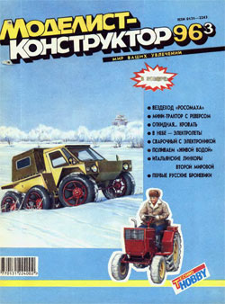 "Журнал ""Моделист-конструктор"" 1996 год №3"