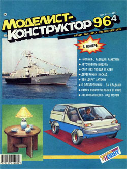 "Журнал ""Моделист-конструктор"" 1996 год №4"