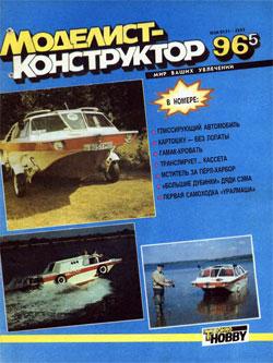 "Журнал ""Моделист-конструктор"" 1996 год №5"