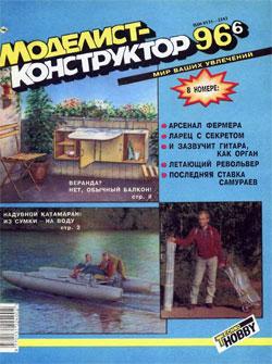 "Журнал ""Моделист-конструктор"" 1996 год №6"