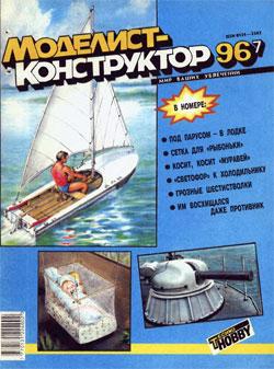 "Журнал ""Моделист-конструктор"" 1996 год №7"