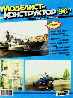 "Журнал ""Моделист-конструктор"" 1996 год №9"