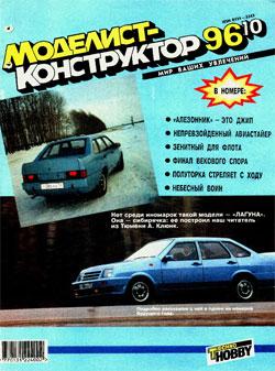 "Журнал ""Моделист-конструктор"" 1996 год №10"