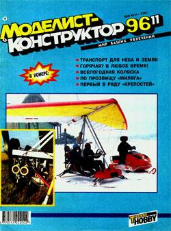 "Журнал ""Моделист-конструктор"" 1996 год №11"