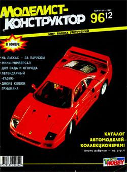 "Журнал ""Моделист-конструктор"" 1996 год №12"