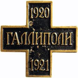 Галлипольский крест