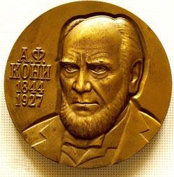 Медаль для юристов
