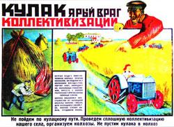 Как советская власть ликвидировала хуторские хозяйства