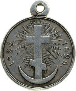 Медали русско-турецких войн XIX века
