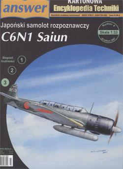 C6N1 Saiun