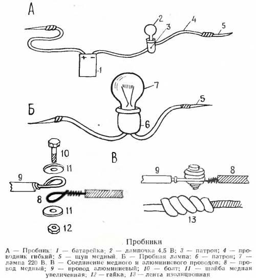 Схема телефонна трубка для