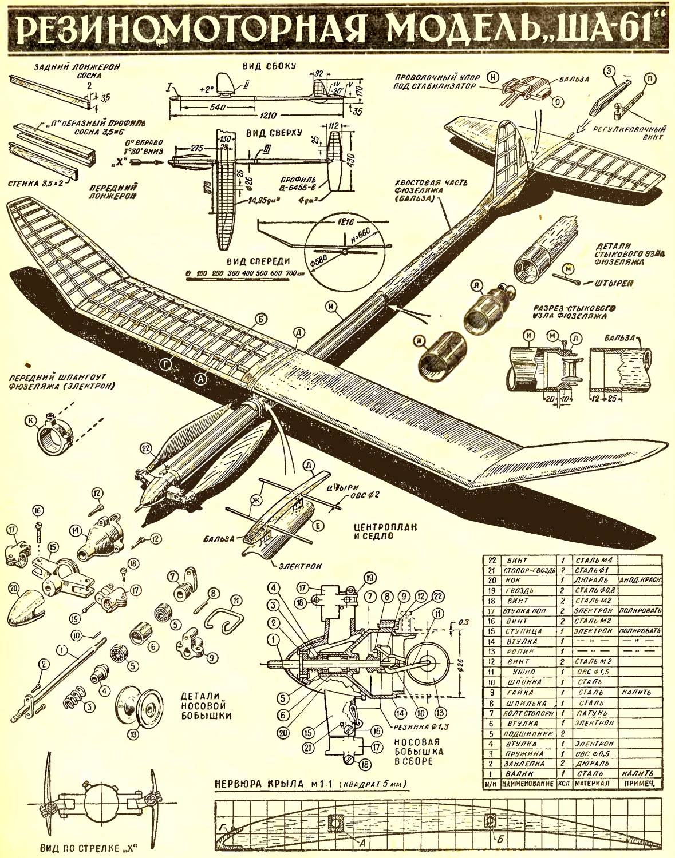 Ррезиномоторные модели самолёта своими руками
