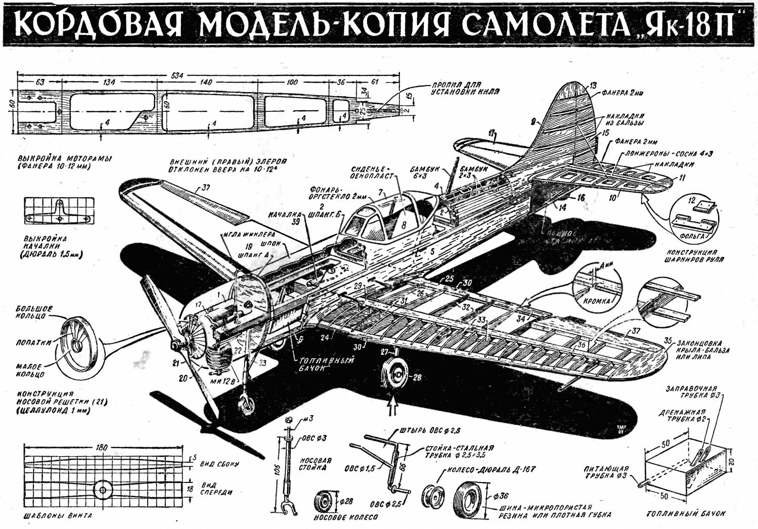 Чертежи модели самолетов своими руками