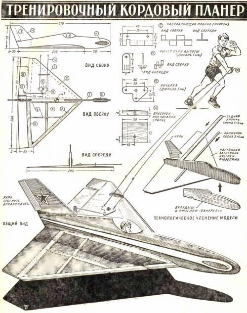 Как сделать модель самолета своими руками чертежи