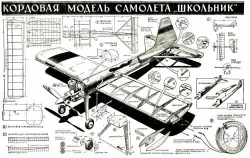 Кордовая модель самолета с электродвигателем своими руками