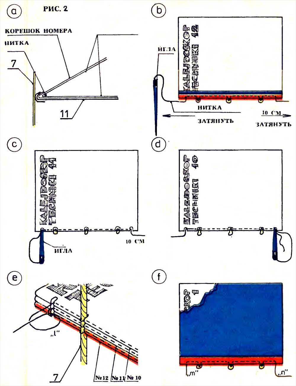Как сшить документ на 3 дырки фото