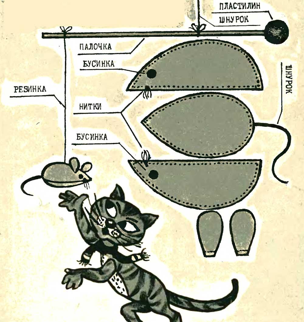 Мышки для кошки своими руками 624