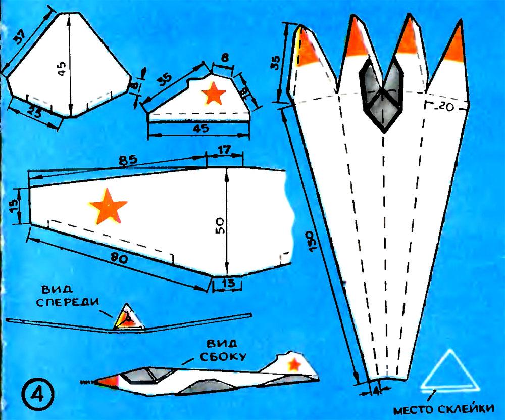 Как сделать самолет из бумаги 3d