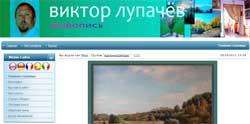 Сайт Художника Виктора Лупачёва