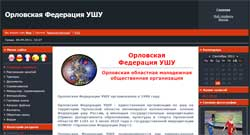 Орловская федерация УШУ