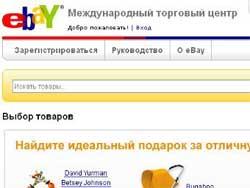 Интернет-аукцион eBay перевели на русский