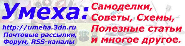 Умеха - Самоделки и Советы ver. Web 2.0