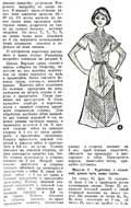 Блузка, юбка, платье