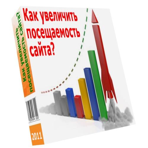 Бысрое привлечение дополнительного трафика на ваш сайт, блог, форум, живой журнал. Электронная книга