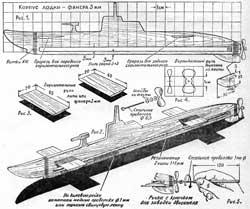Подводная лодка «Малютка» (Самоходная модель с резиновым двигателем)