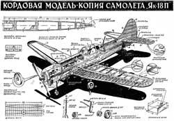 """Кордовая модель самолета """"Як-18П"""""""