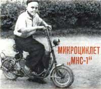 Микроциклет МНС-1