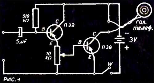 транзисторный усилитель.