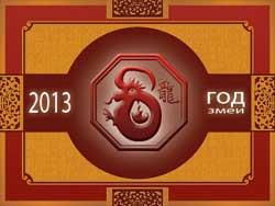 Новый год 2013 - год змеи по восточному календарю