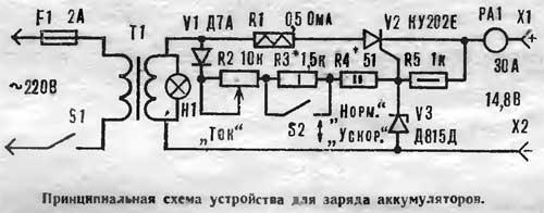Схема зарядного устройства электрическая принципиальная.