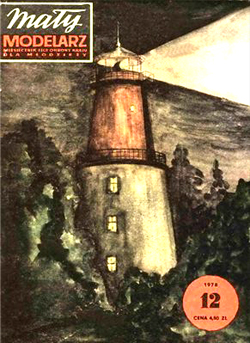г. Рожев (Польша) - Морской маяк