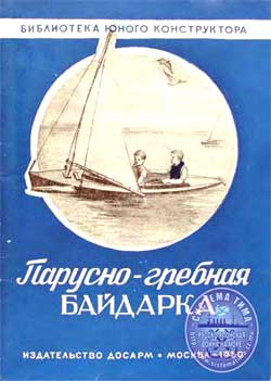 А. В. Петров. Парусно-гребная байдарка