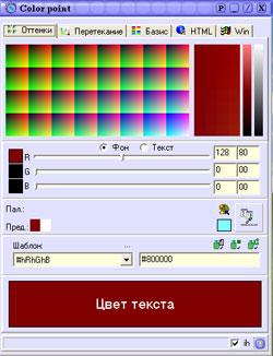 Программа подбора цветовой палитры Color point
