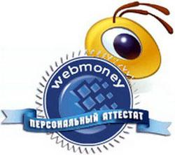 Образцы бланков для получения персонального аттестата WebMoney