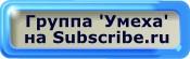 Группа Умеха на Subscribe.ru